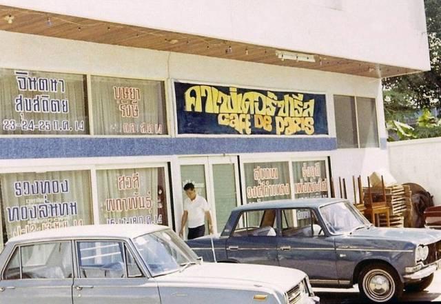 36. ไนท์คลับ จังหวัดอุบลราชธานี ปี 1970